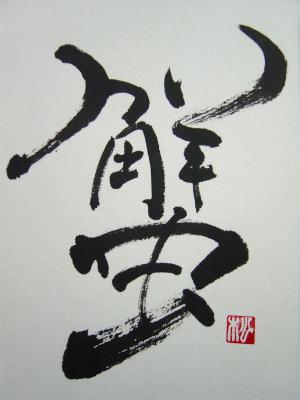 第1回書文通7月「虫のつく漢字」_d0285885_14085298.jpg