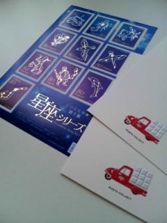 キラキラ星座切手&郵便車ポスカ_d0285885_14085537.jpg