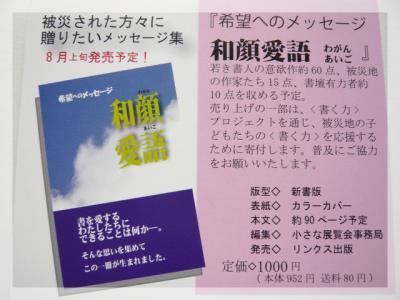 作品集「和顔愛語」発売のお知らせ_d0285885_14085802.jpg
