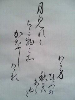臨書 百人一首と雁塔(23)_d0285885_14092359.jpg