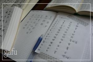 臨書 百人一首と雁塔(23)_d0285885_14092371.jpg
