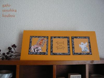 2011☆ハロウィンカード_d0285885_14092506.jpg