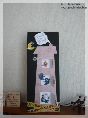 続・2011☆ハロウィンカード_d0285885_14092769.jpg