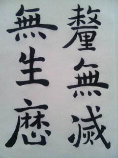 臨書 百人一首と雁塔(24)…落書付_d0285885_14092926.jpg