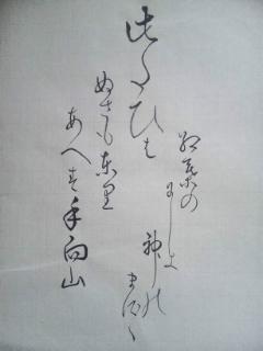 臨書 百人一首と雁塔(24)…落書付_d0285885_14092968.jpg