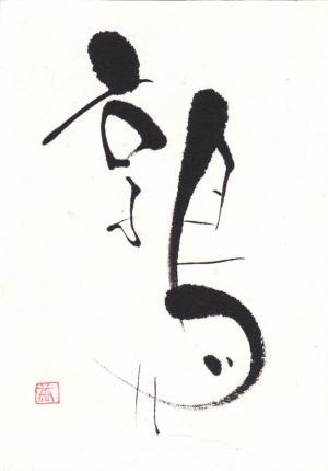第4回書文通10月「鳥のつく漢字」_d0285885_14093955.jpg