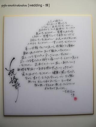 色紙セミオーダー用サンプル[ウェディング・蝶]_d0285885_14095384.jpg