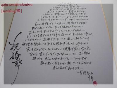 色紙セミオーダー用サンプル[ウェディング・蝶]_d0285885_14095389.jpg