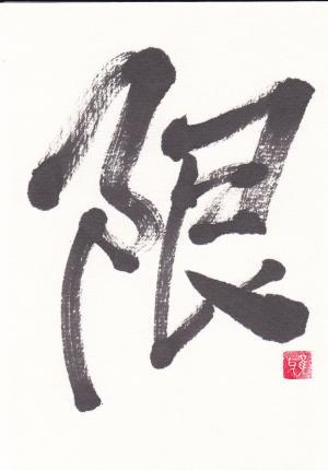 第5回書文通11月「九画の漢字」_d0285885_14095443.jpg