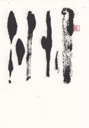 第5回書文通11月「九画の漢字」_d0285885_14095485.jpg