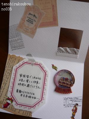 クリスマスカード*番外編*_d0285885_14101089.jpg