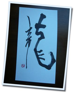第6回書文通12月「干支たつ(龍・竜・辰)」・・さて、どれに?_d0285885_14101326.jpg