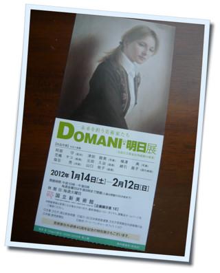 DOMANI・明日展_d0285885_14103491.jpg
