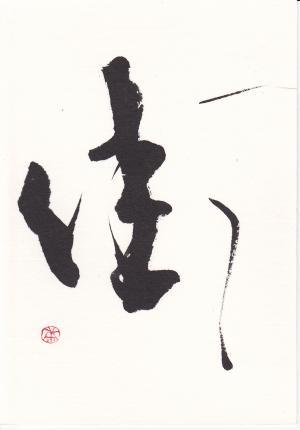 第8回書文通2月「ぎょうにんべん」のつく漢字_d0285885_14104349.jpg