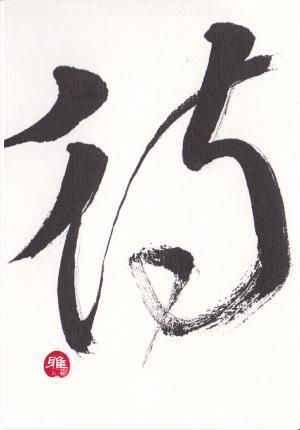 第8回書文通2月「ぎょうにんべん」のつく漢字_d0285885_14104399.jpg