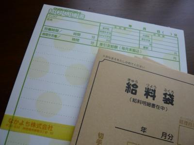 ある日郵便で給料袋が届いたら…_d0285885_14112281.jpg