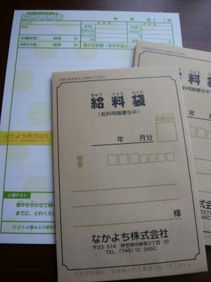 ある日郵便で給料袋が届いたら…_d0285885_14112295.jpg