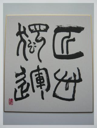 第11回書文通5月「総画6画の漢字」_d0285885_14112323.jpg