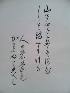 [臨書]百人一首(28.29.30)_d0285885_14112448.jpg