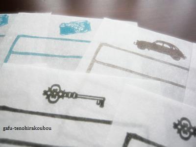 自家製:和紙のひと言箋_d0285885_14113252.jpg