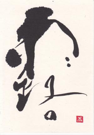 第12回書文通6月「雨がつく漢字」_d0285885_14113530.jpg