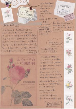 ルドゥーテの「バラ図譜」展+レポ新聞_d0285885_14114018.jpg
