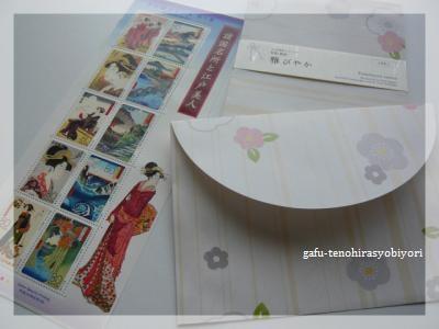 MARK'Sのミニマステ8巻セットと浮世絵切手_d0285885_14120008.jpg