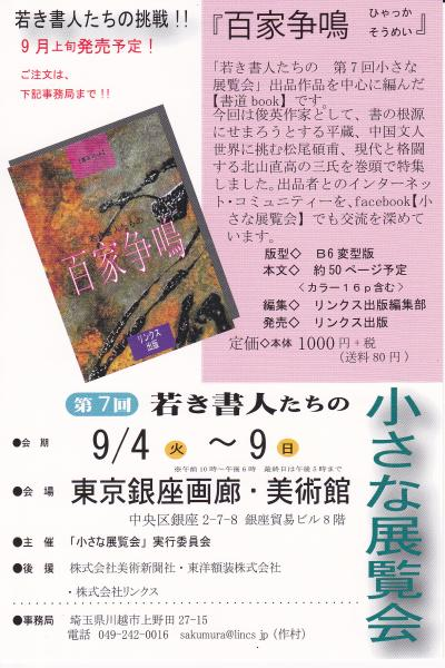 第7回小さな展覧会、明日から&書籍発売のお知らせ_d0285885_14120106.jpg