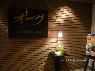 2012.9*妻ランチ会_d0285885_14121160.jpg