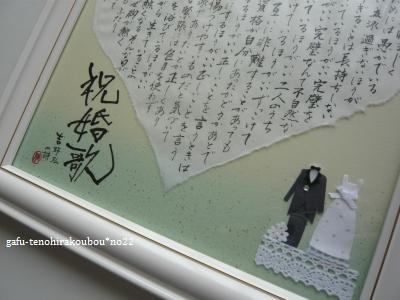 工房作品no.022[セミオーダー*結婚祝(祝婚歌)・ハート(緑)]_d0285885_14121202.jpg