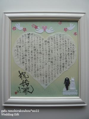 工房作品no.022[セミオーダー*結婚祝(祝婚歌)・ハート(緑)]_d0285885_14121207.jpg