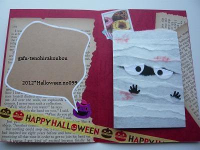 ミイラの二つ折りカード*2012Halloween_d0285885_14121628.jpg