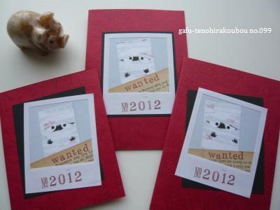ミイラの二つ折りカード*2012Halloween_d0285885_14121631.jpg