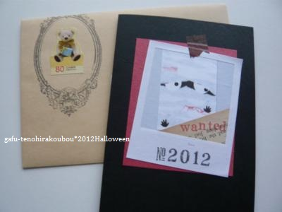 ミイラの二つ折りカード*2012Halloween_d0285885_14121666.jpg