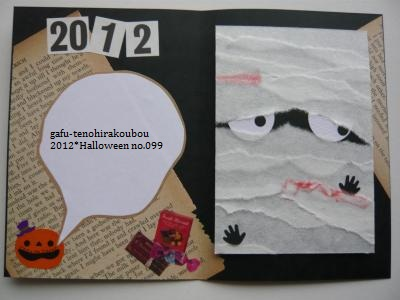 ミイラの二つ折りカード*2012Halloween_d0285885_14121752.jpg