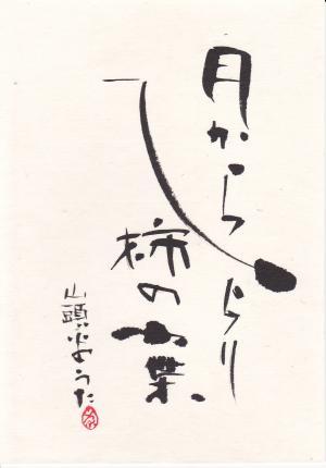 第16回書文通10月「漢字かな交じり」_d0285885_14122021.jpg
