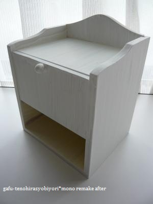 小箱のリメイク_d0285885_14124525.jpg