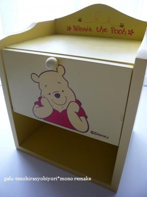 小箱のリメイク_d0285885_14124526.jpg