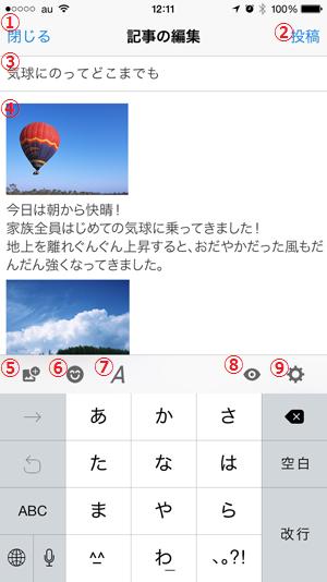 新しくなったエキサイトブログ投稿アプリ iPhone版の配信を開始しました。_a0029090_19520865.png