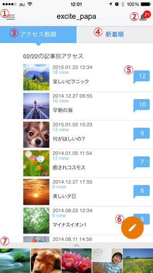 新しくなったエキサイトブログ投稿アプリ iPhone版の配信を開始しました。_a0029090_19520898.png