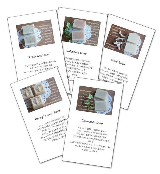 work shop と石けん_e0245791_15524837.jpg