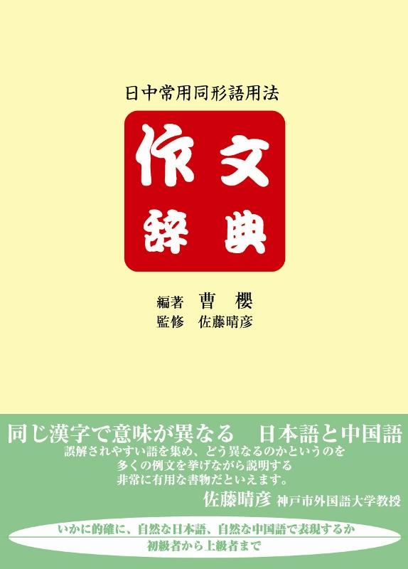 日中漢字比較に関する新刊・既刊書籍を案内させていただきます。_d0027795_13433720.jpg