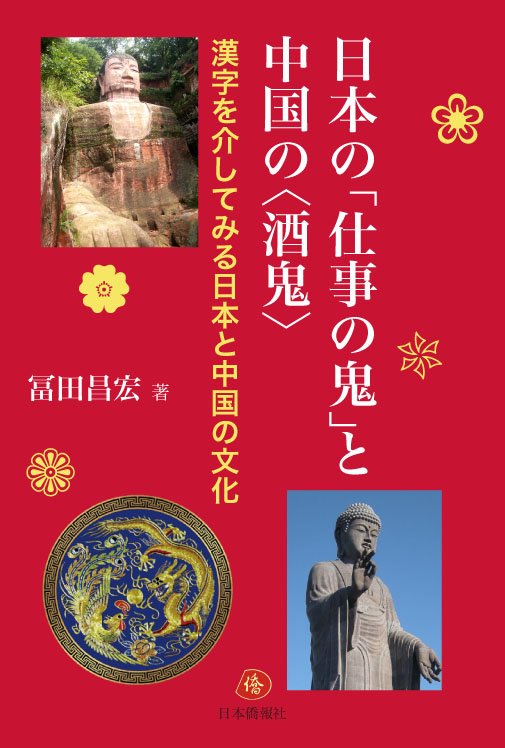 日中漢字比較に関する新刊・既刊書籍を案内させていただきます。_d0027795_13453279.jpg