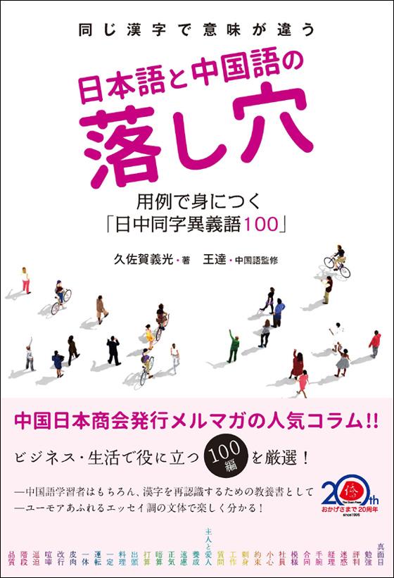 日中漢字比較に関する新刊・既刊書籍を案内させていただきます。_d0027795_13453877.jpg