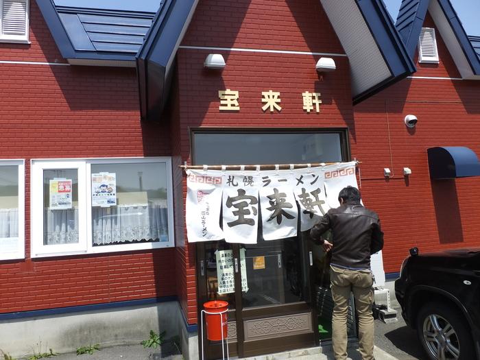 芦別(アシベツ)にガタタンを食べに行こう!_c0226202_11262646.jpg