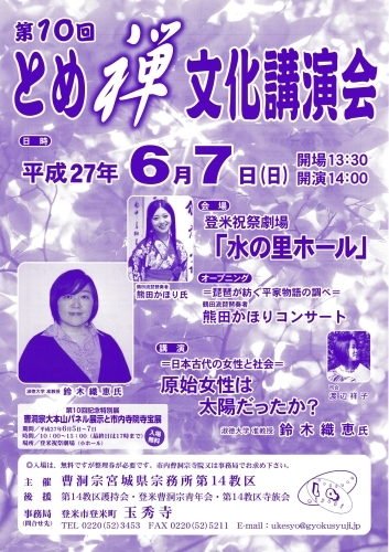 とめ「禅」文化講演会【2015年6月7日】=終了=_c0366731_21201279.jpg