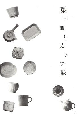 菓子皿とカップ展_b0148849_2126497.jpg