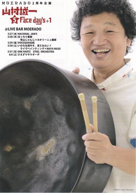 「山村誠一 5 Face day\'s 5/27~31」に、出演いたします。_b0248249_22132783.jpg