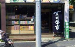 静岡の缶詰専門店_c0087349_5132139.jpg