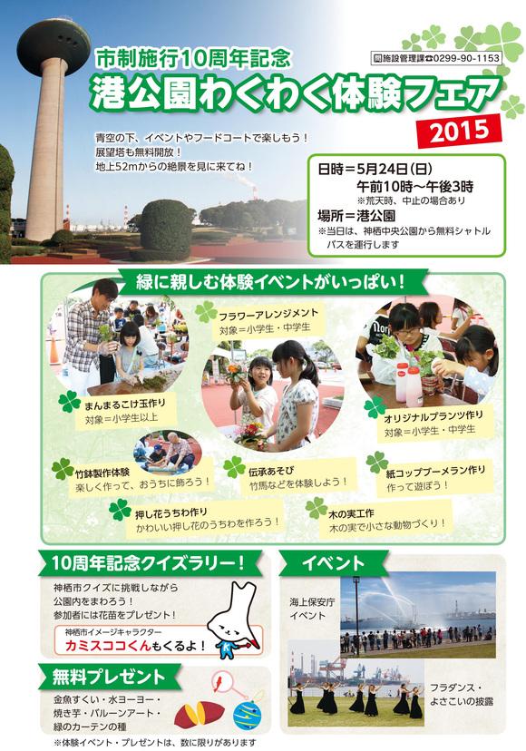 5/24(日)港公園わくわく体験フェア2015開催!!_f0229750_10273946.jpg